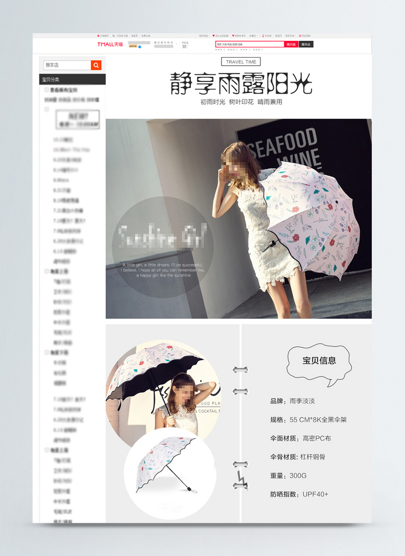Umbrella Rain Gear Simple Style Details Page Template Image Picture Free Download 400834936 Lovepik Com