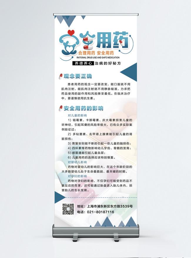 Promosi Obat Obatan Keamanan X Rak Display Gambar Unduh Gratis Templat 400837800 Format Gambar Psd Lovepik Com