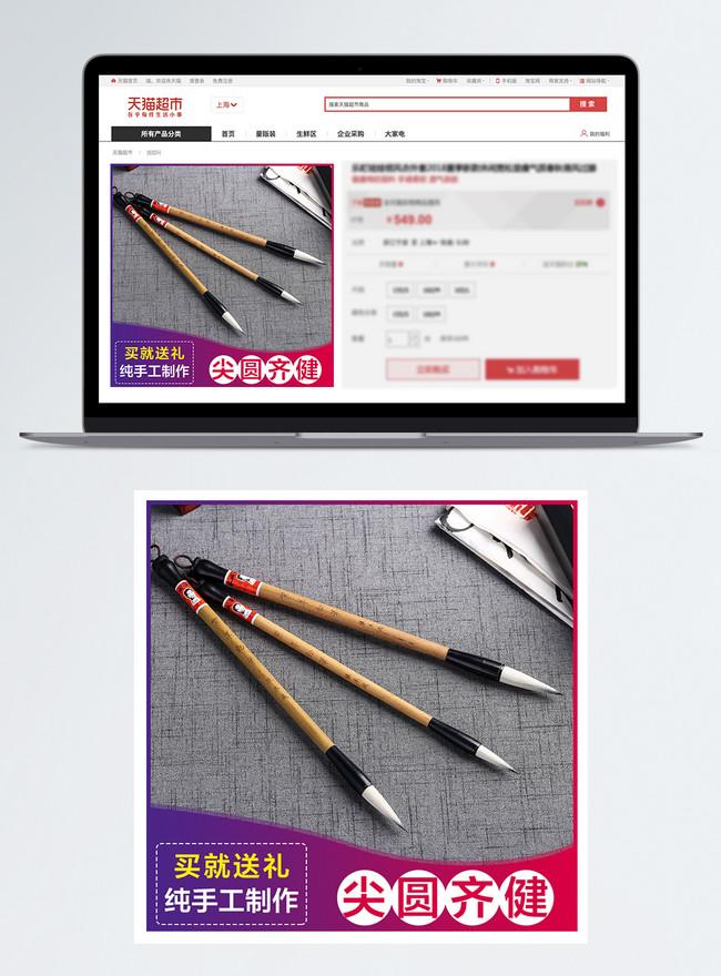 main map of brush promotion taobao