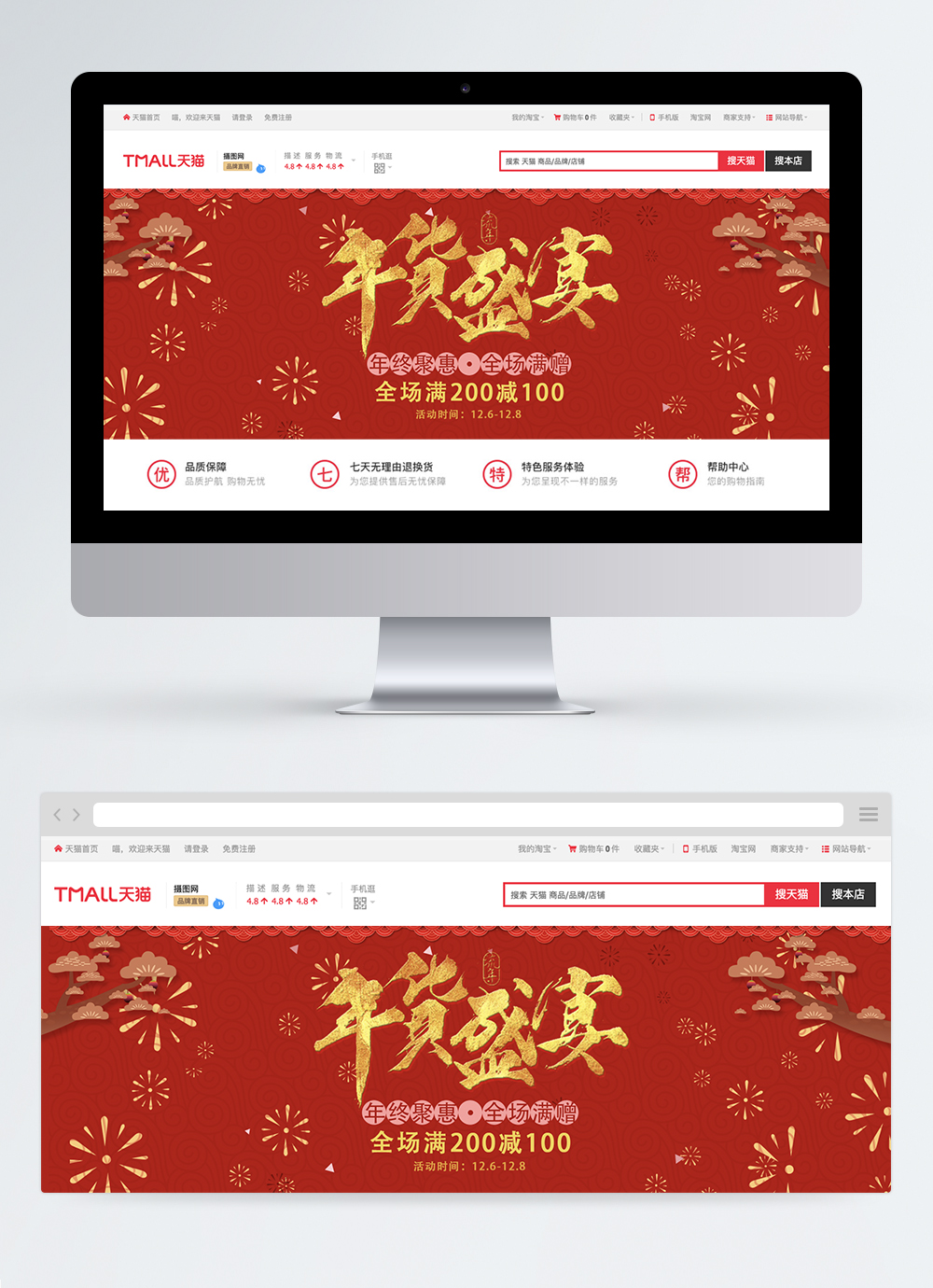 red chinese new years feast taobao banner