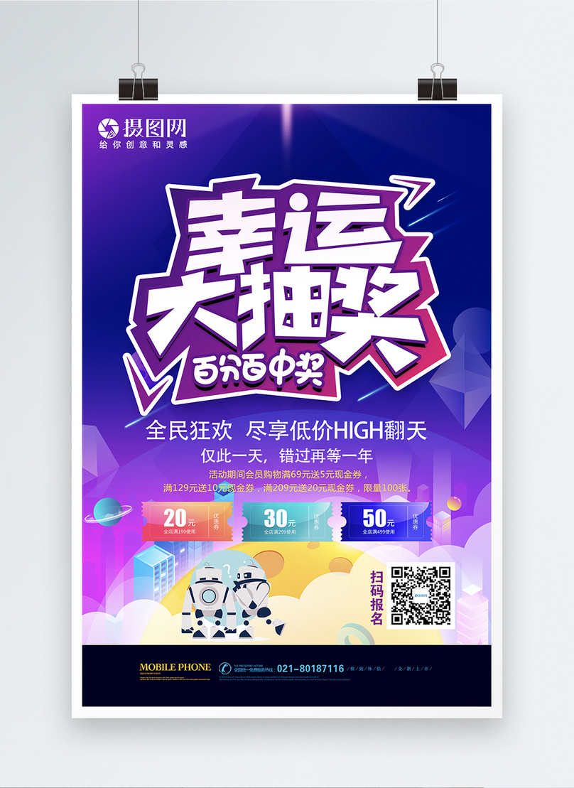 Lucky lucky draw promotional campaign poster template