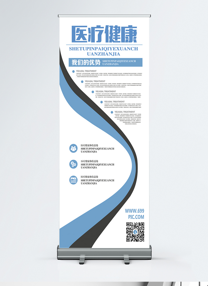Blank And Simple Medical Propaganda Roll Up Banner Design Template Image Picture Free Download 400851346 Lovepik Com