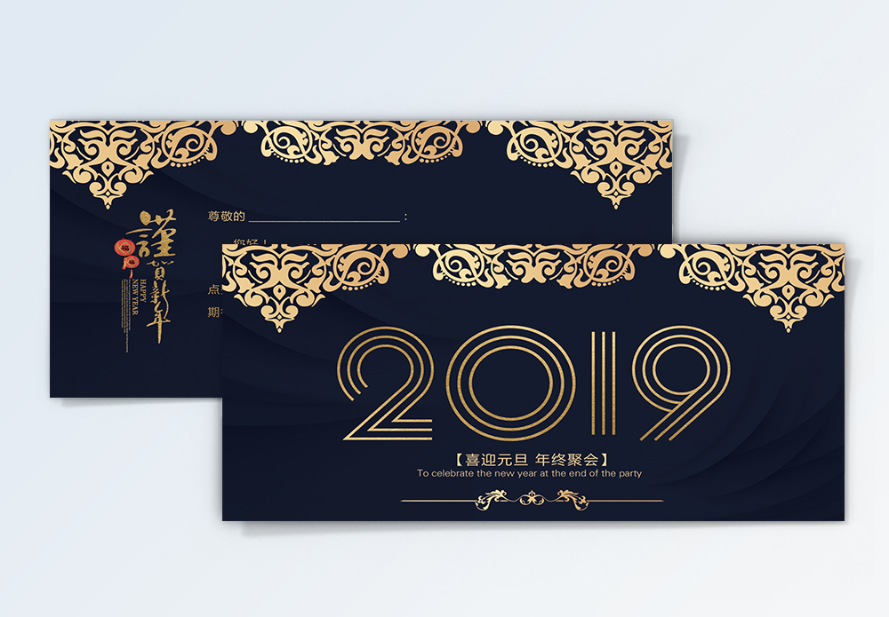 welcome new years day invitation letter photo