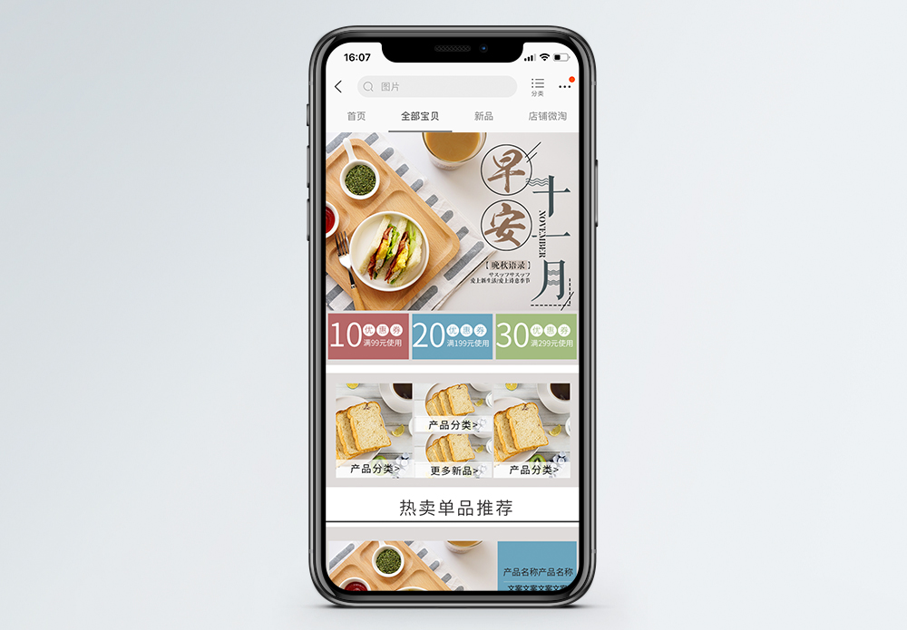 breakfast e commerce mobile terminal template template image picture