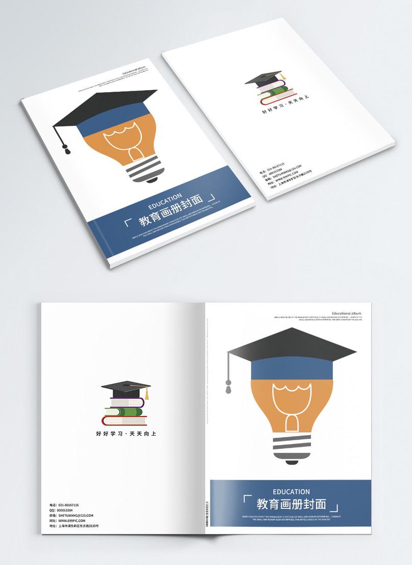 교육 홍보 그림책 표지