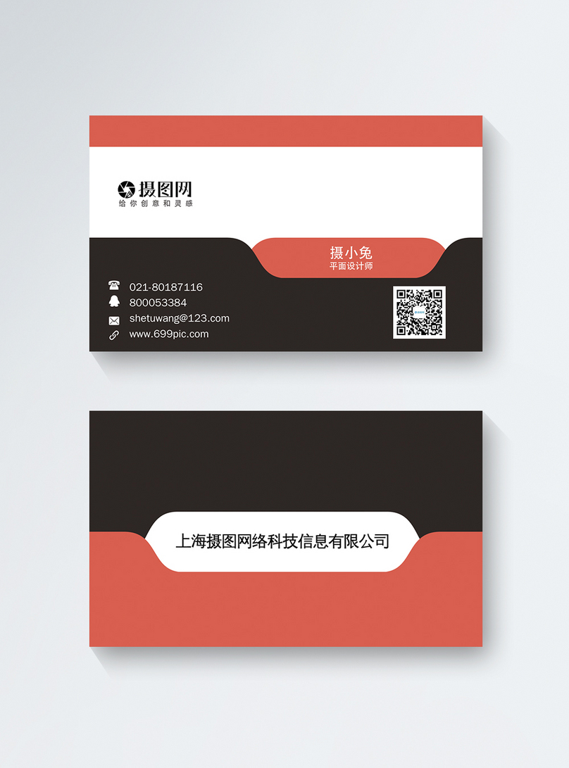 Black And Red Business Card Design Template Imagepicture Free