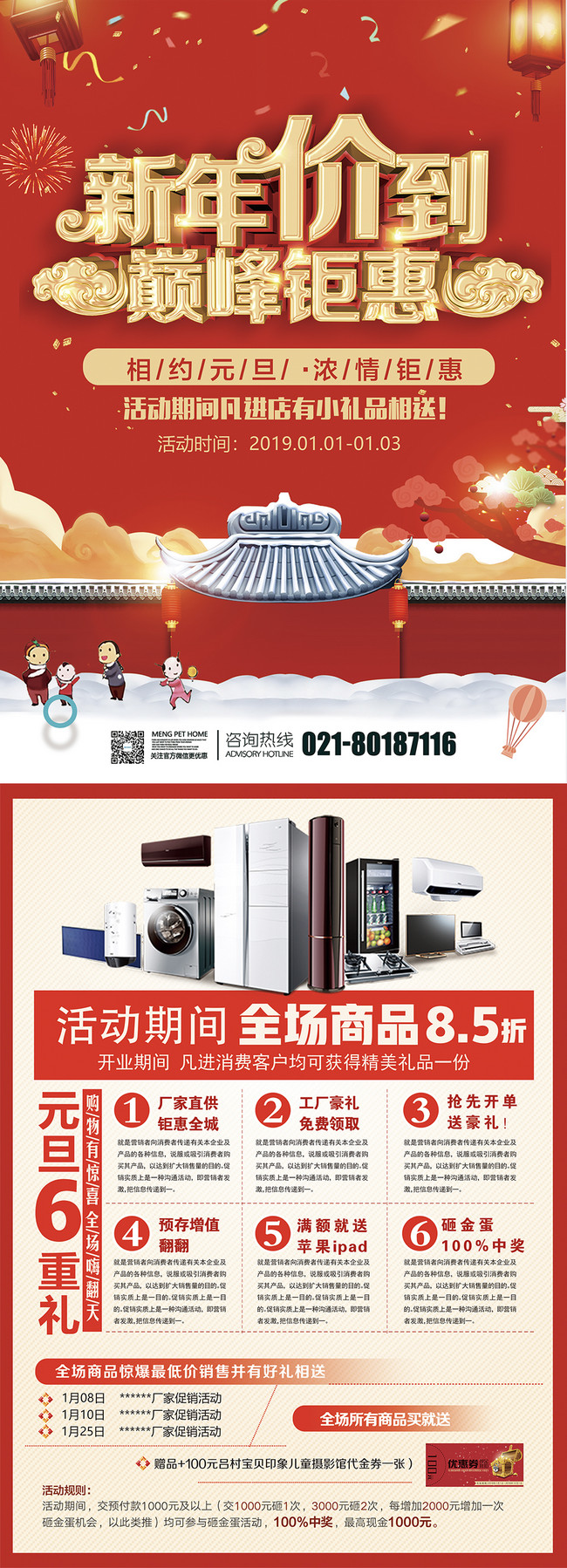 Red New Years Price Promotion List For Home Appliances Template Image Picture Free Download 400862143 Lovepik Com