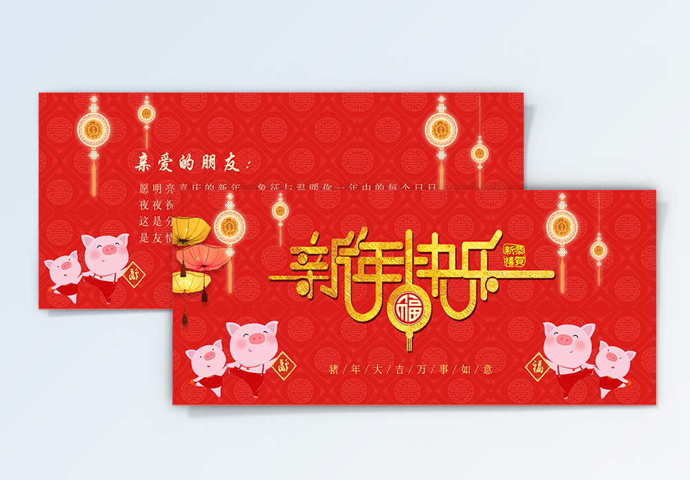 pig new year card template photo free download