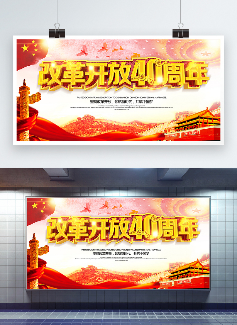 C4d 40th Anniversary Red Display Of Party Characters Template
