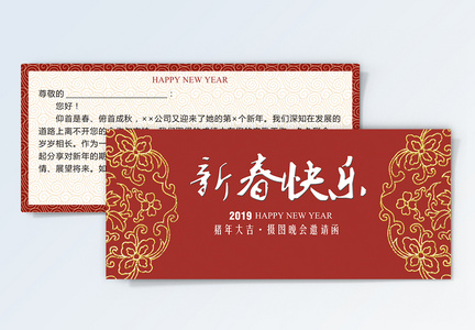 red new year invitation letter image