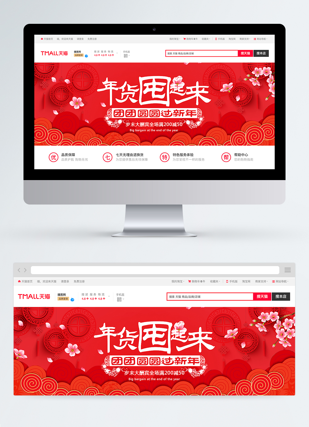 red new year festival promotes taobao banner