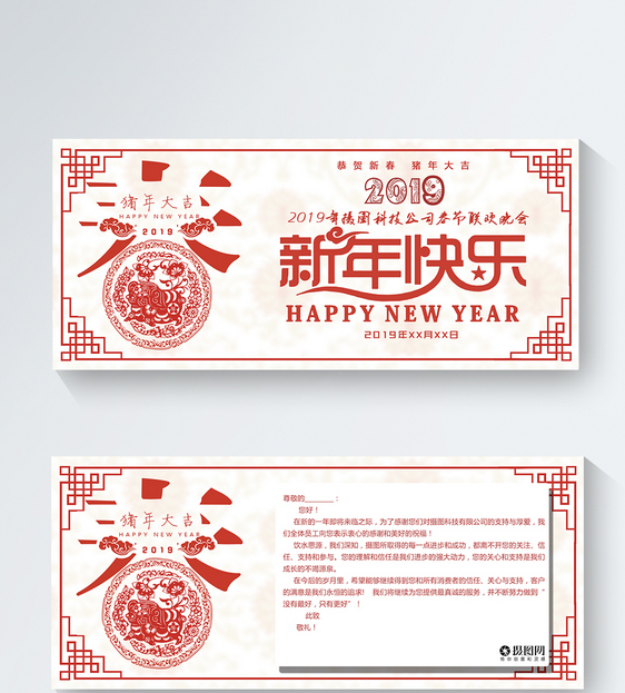 invitation letter for the new year of pigs and the spring festiv image