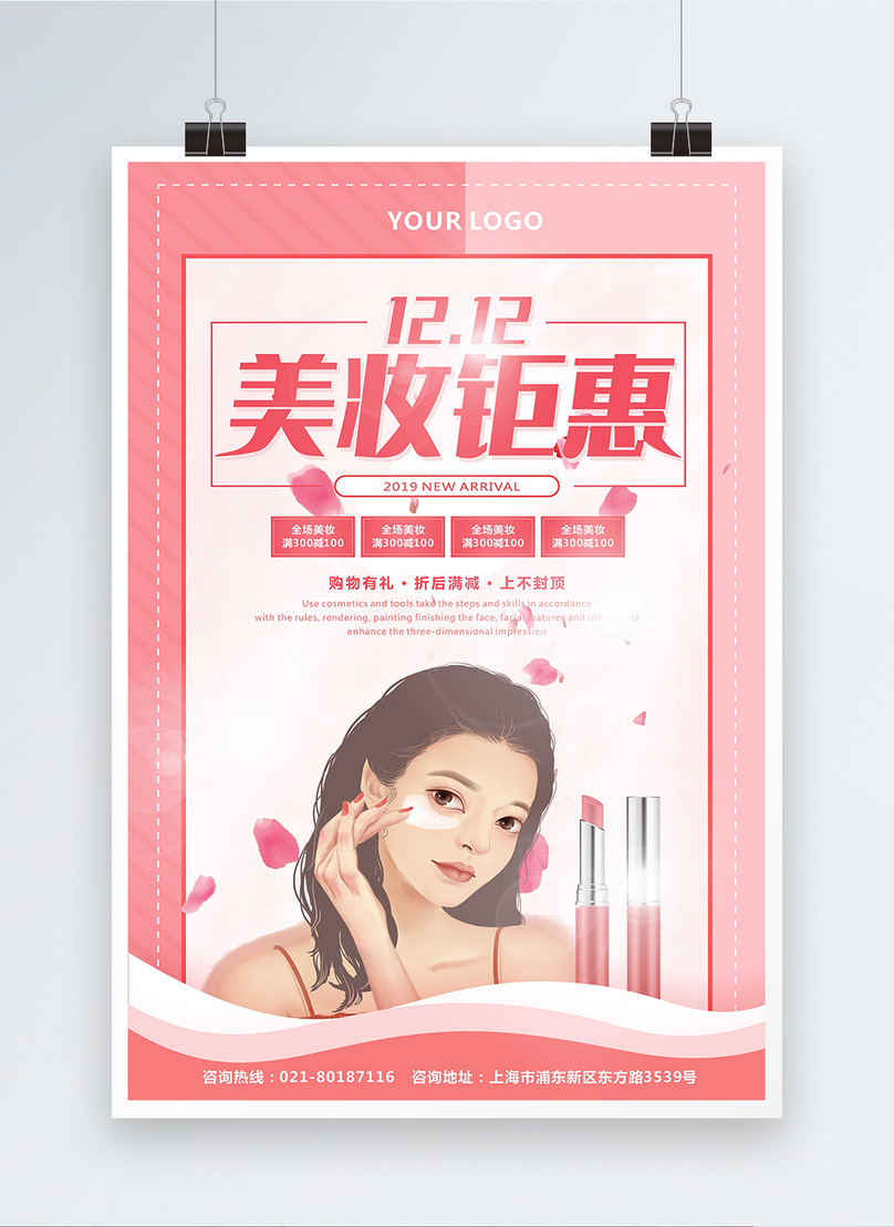 Pink Fresh Twelve Makeup Promotion Poster Template Image Picture
