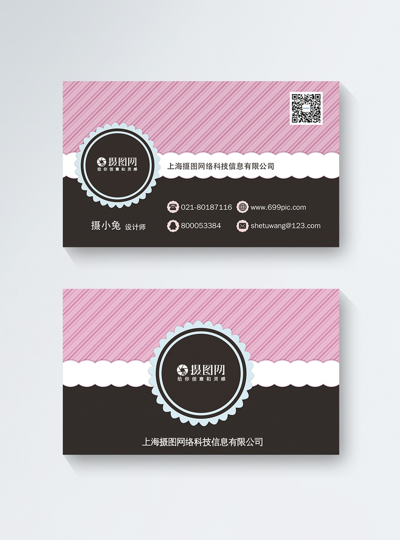 Pink Creative Small Business Card Design Template Imagepicture Free