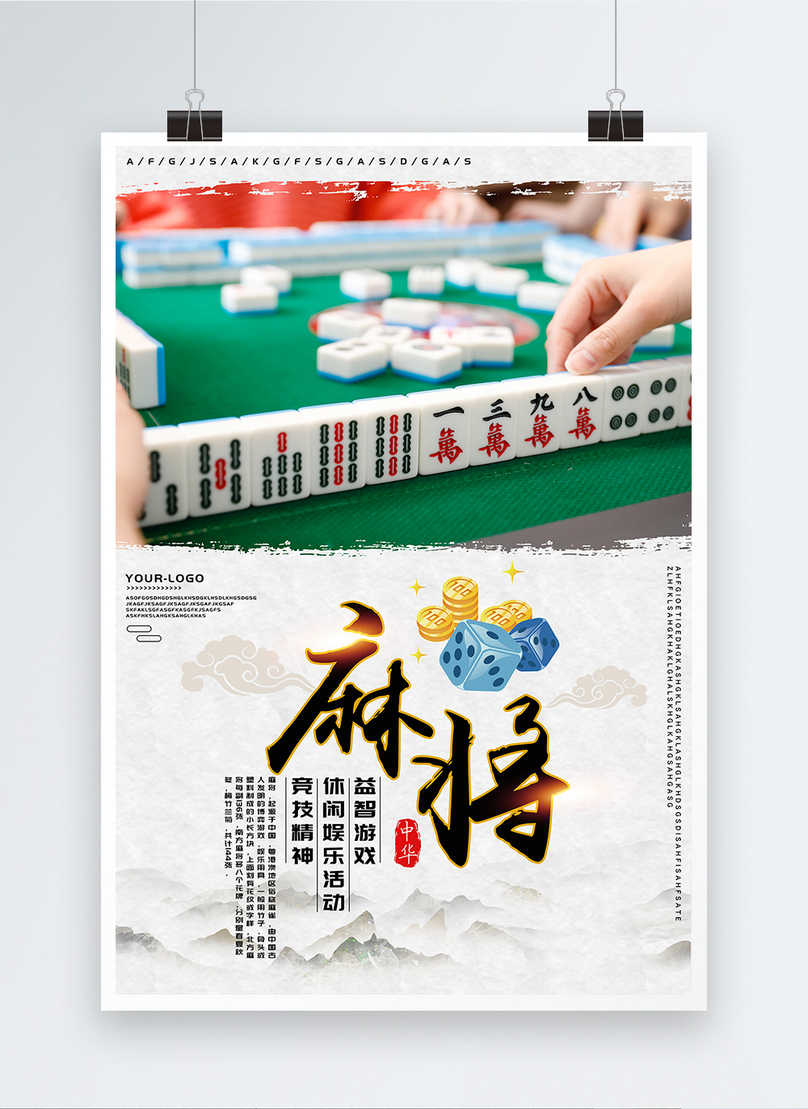 Chinese ink mahjong entertainment poster template