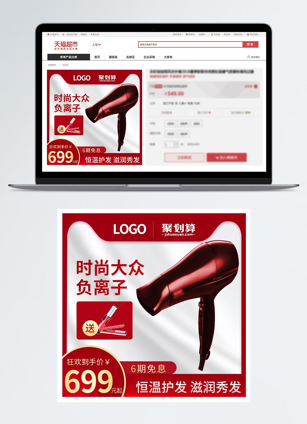 secador de pelo taobao e commerce mapa principal Imagen