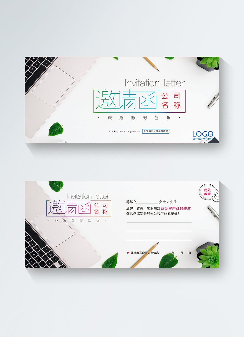 Invitation Letter For Business Fresh New Product Conference Template