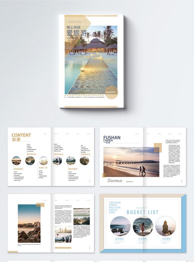 清新文藝旅遊宣傳畫冊整套