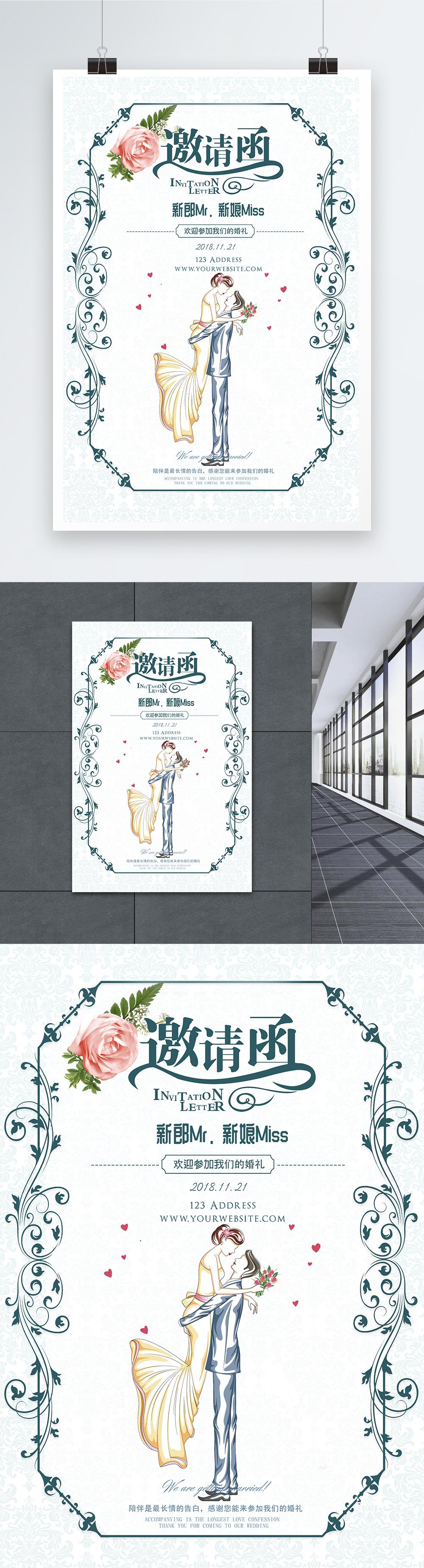 Wedding Wedding Invitation Background Design Psd Images Hd Psd Poster Backgrounds 605651627 Lovepik Com