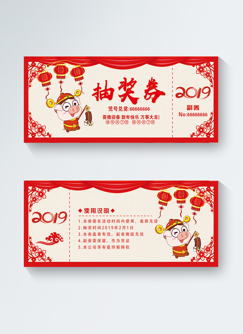 pig annual lottery ticket