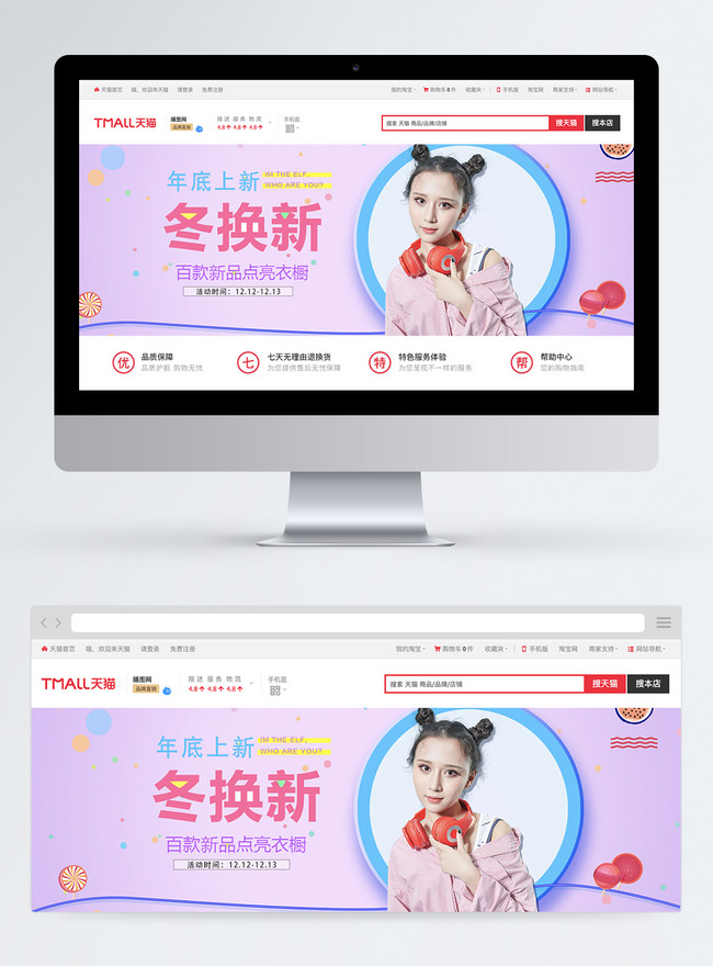 womens wear winter promotion taobao banner