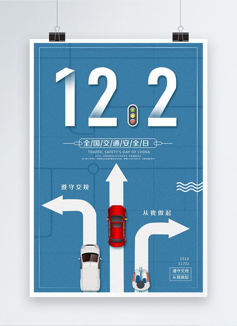 Creative posters for national traffic safety day template