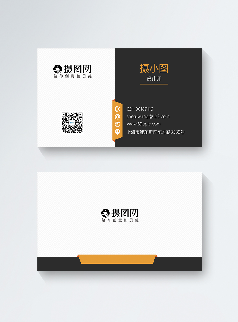 Download Yellow Business Card Template Image Picture Free Download 400900337 Lovepik Com PSD Mockup Templates