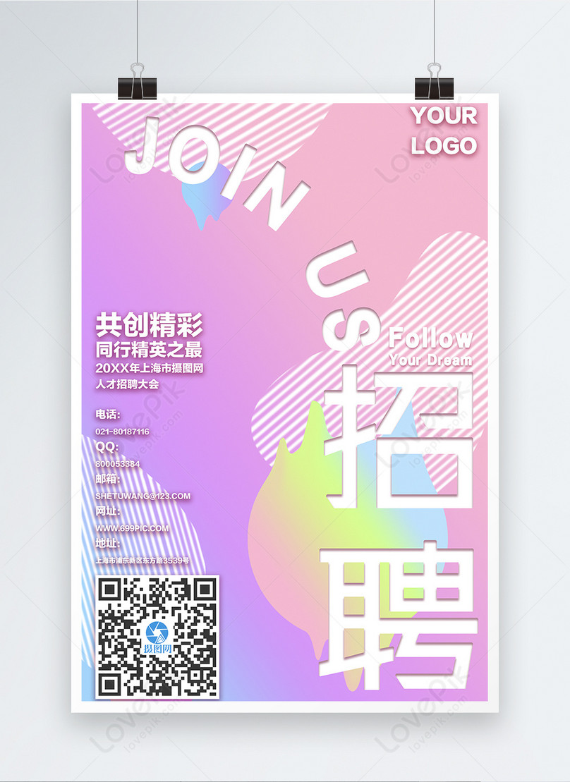 light fluid gradient recruitment poster
