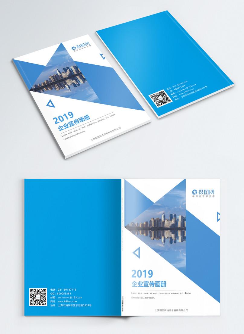 2019ブルーミニマリスト企業パンフレットパンフレット表紙デザイン