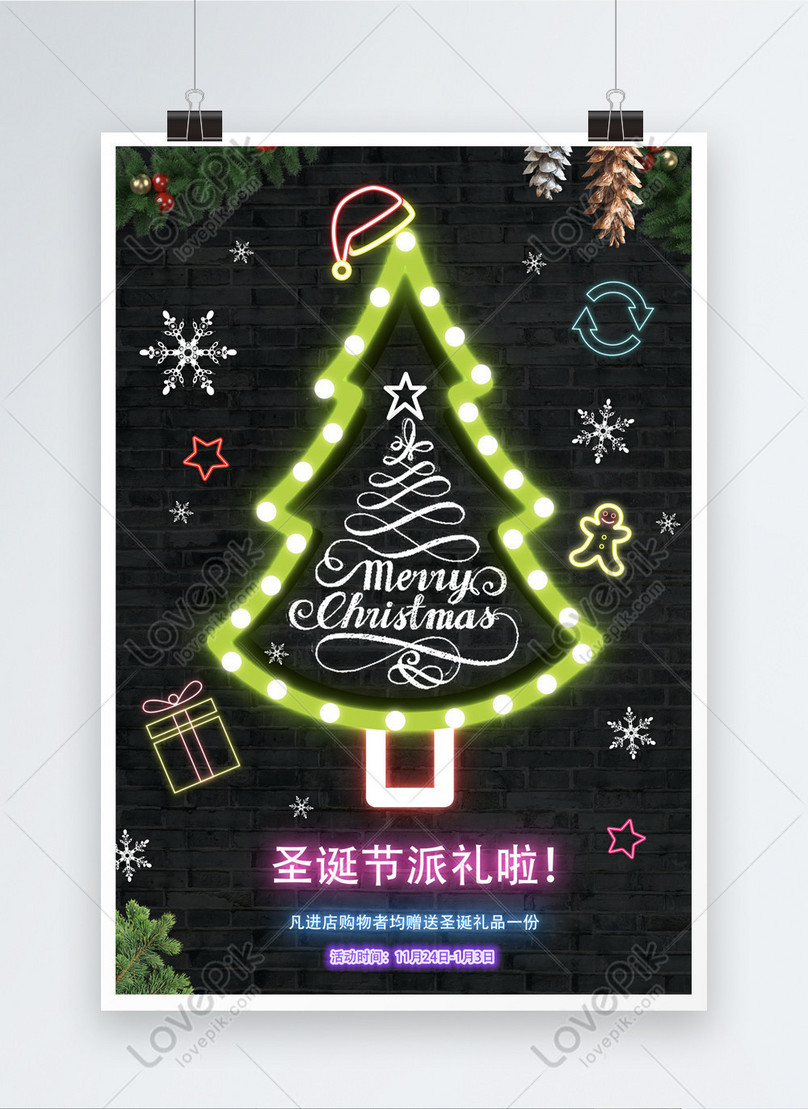 Christmas Tree Images Free Download.Creative Christmas Tree Neon Christmas Posters Template