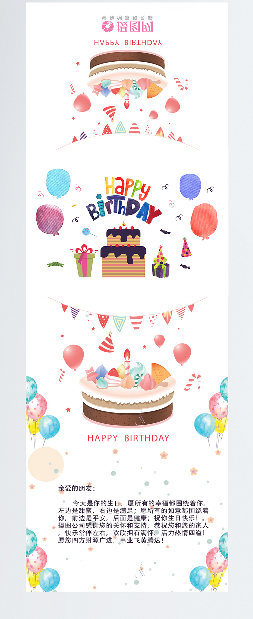 Happy Birthday Card Template Image_picture Free Download