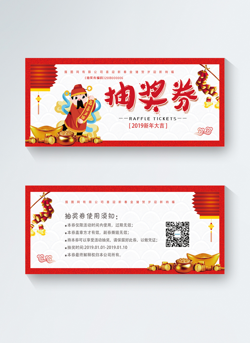 red festival lottery ticket