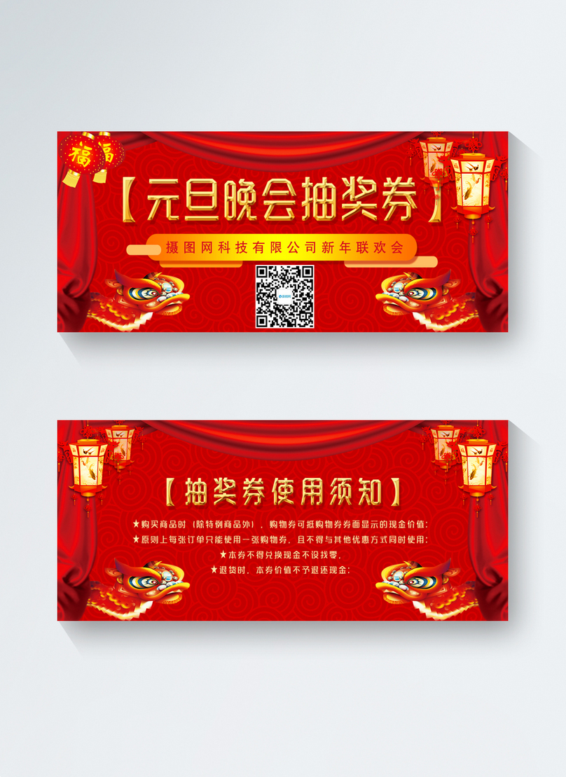 Red Festival New Years Eve Draw Tickets Template Image Picture Free