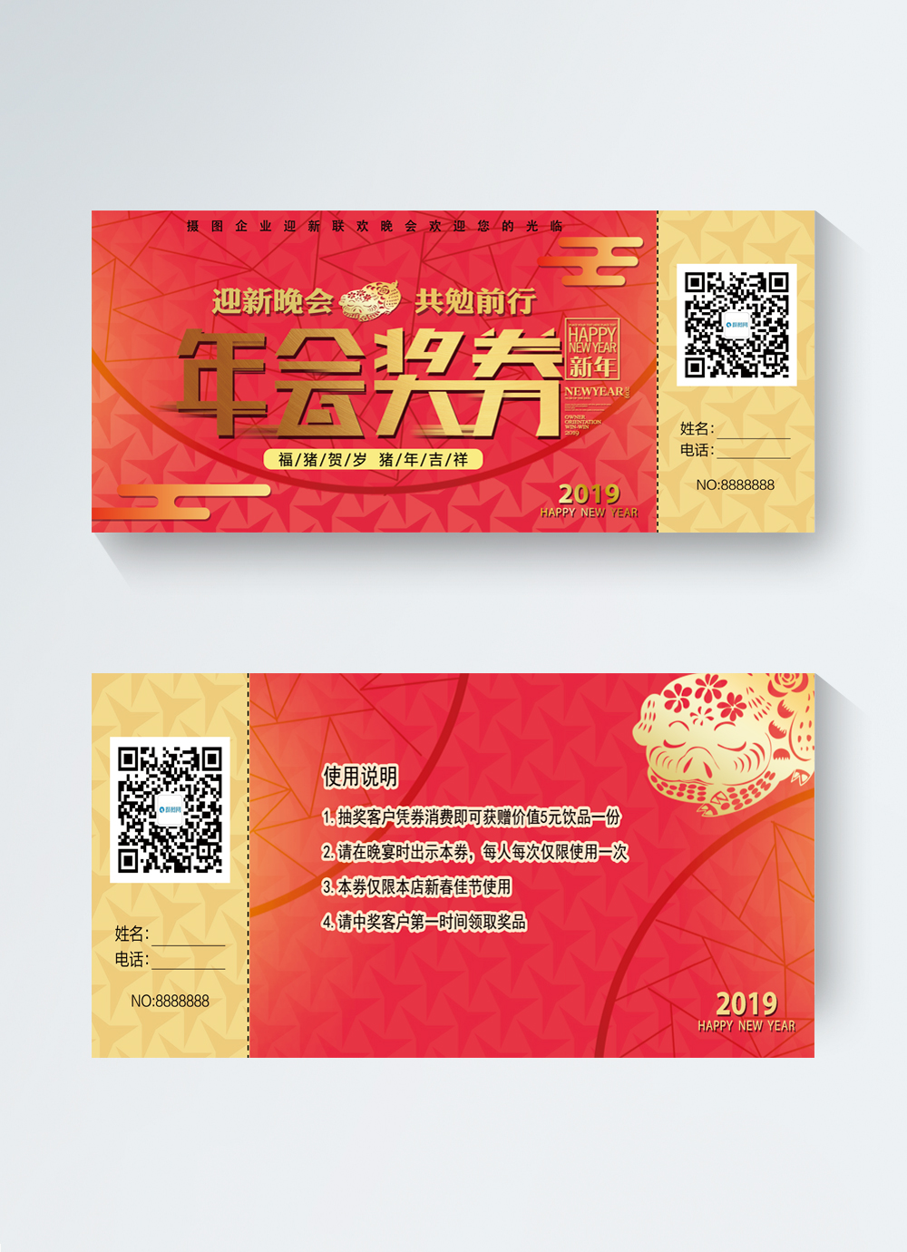 draw tickets for red festival annual meeting template image picture