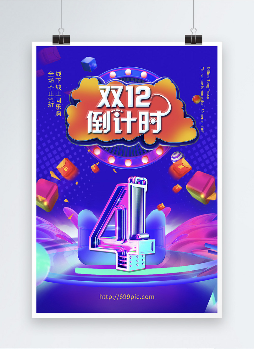 Double 12 countdown 4 day poster design template image_picture free