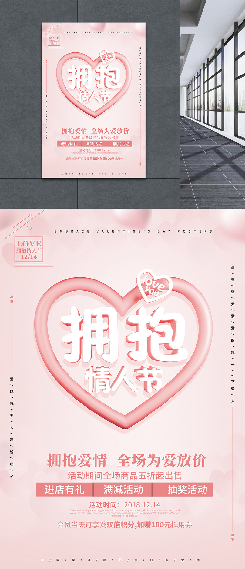 Pink Aesthetic Love Embrace Valentines Day Poster Template