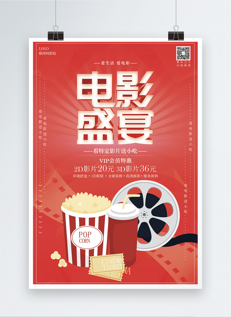 red movie banquet promotion poster