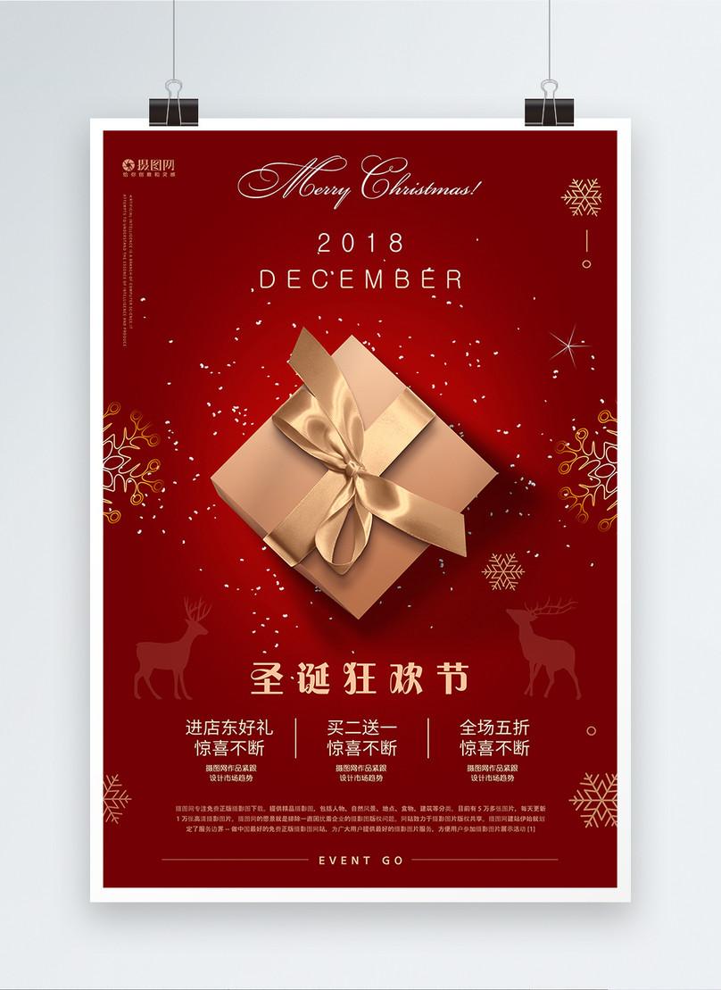 natal carnaval gift box holiday poster design