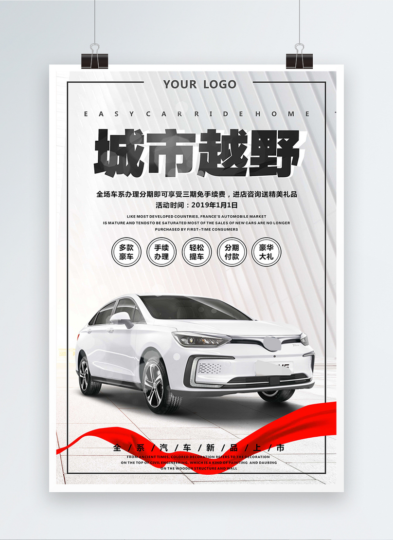design of promotion poster for urban off road vehicles template