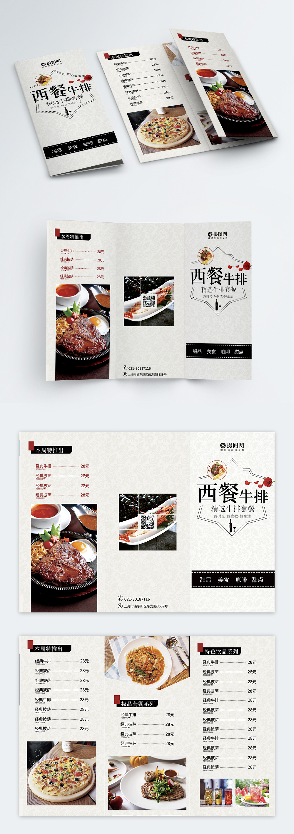 white simple restaurant tea restaurant menu triple folded pages