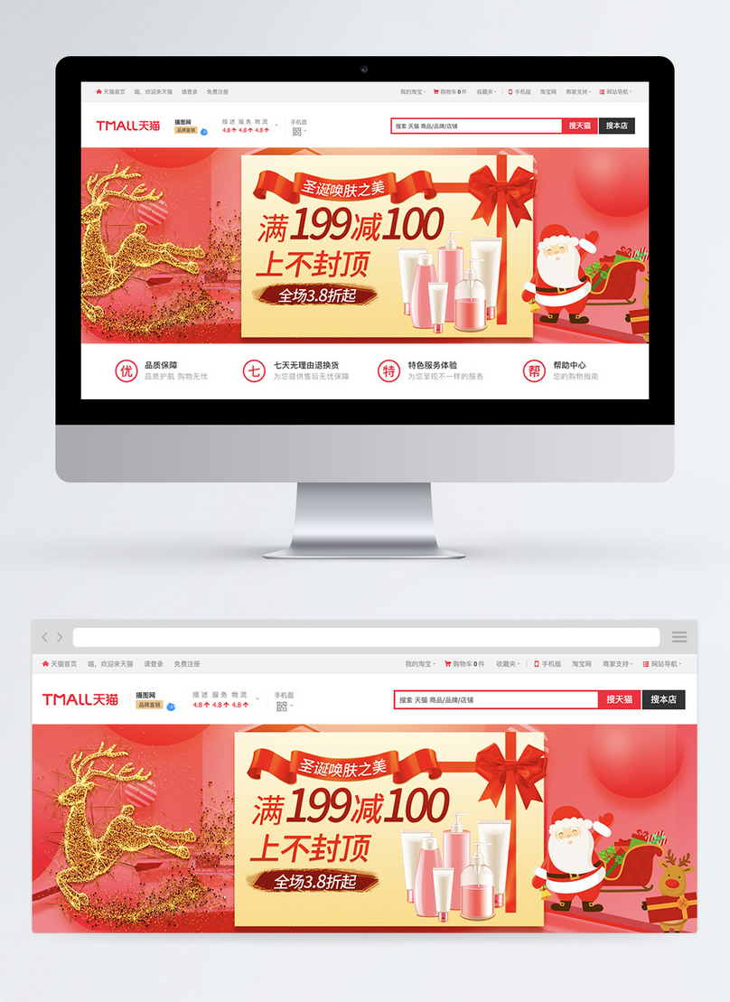 Taobao Web Banner Design For Christmas Skincare Kit Template Image Picture Free Download 400916577 Lovepik Com
