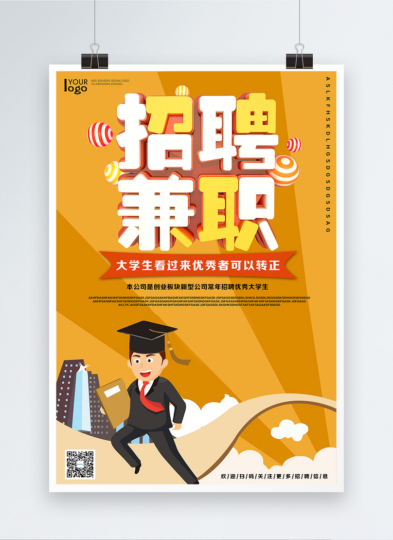 Recruitment Of Part Time C4d Posters In Chinese Characters Template
