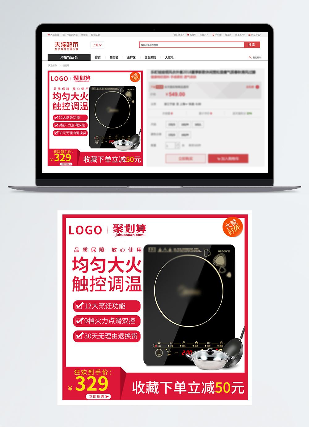 Induksi Kompor Taobao Peta Utama Melalui Kereta Api Gambar Unduh