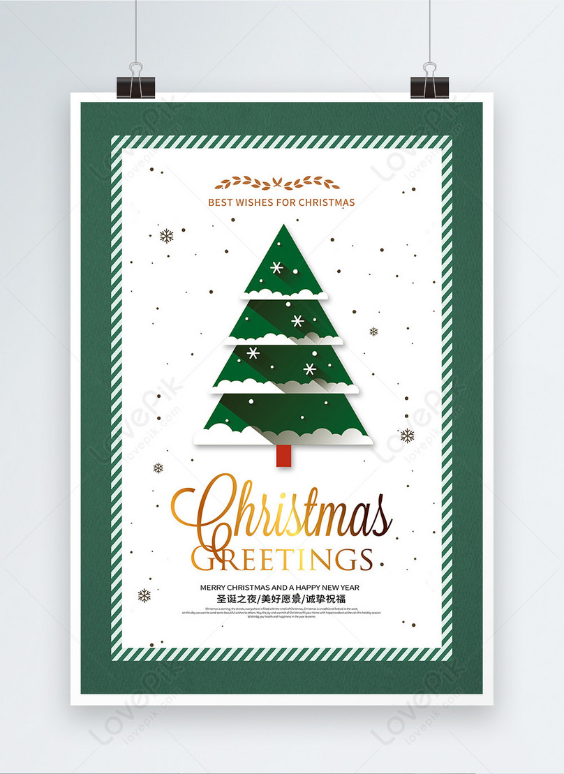 christmas green christmas tree simple atmosphere festival poster