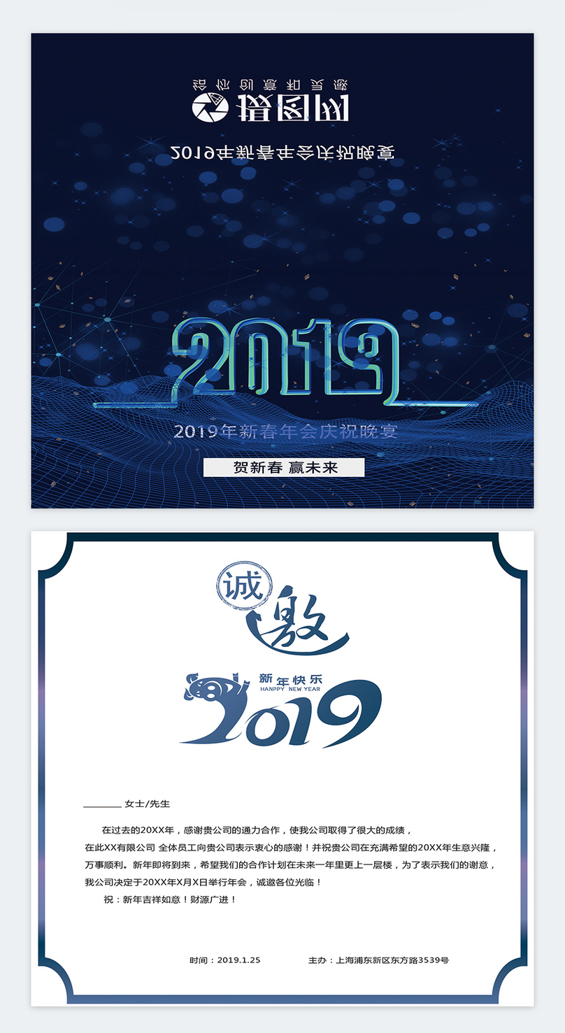 senior sense 2019 new year celebration dinner invitation