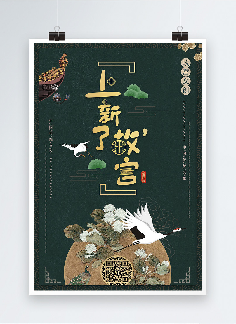on the new chinese style poster of the palace museum