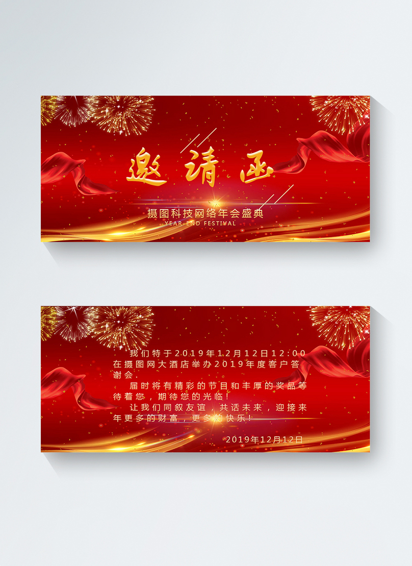 Red Romantic Fireworks Annual Meeting Invitation Letter