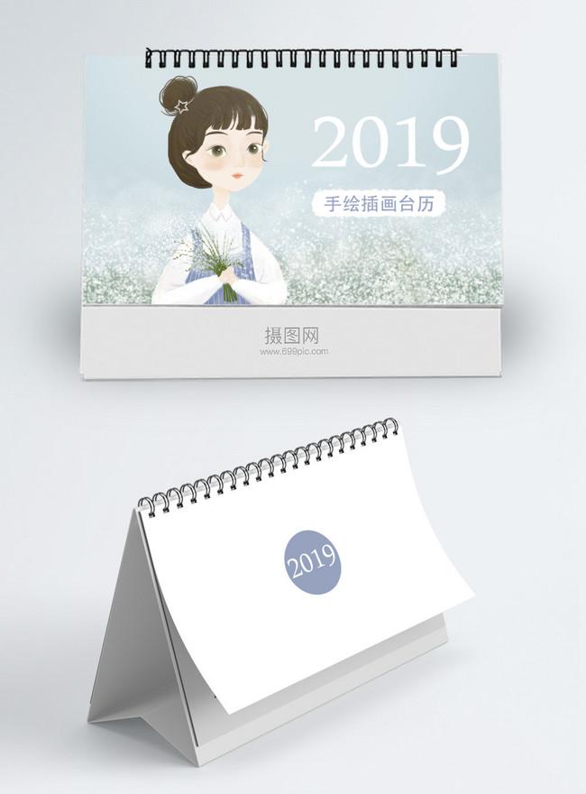 xiaoqingxin beauty calendar 2019