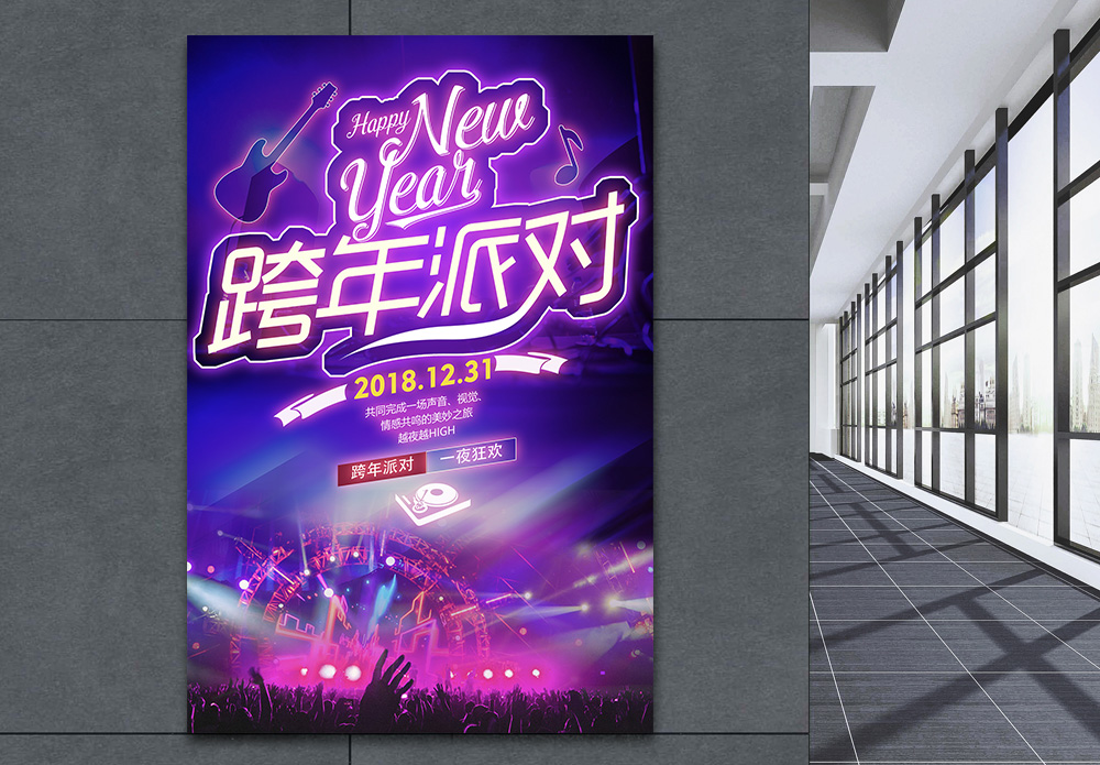 neon poster template images_neon poster posters_103647