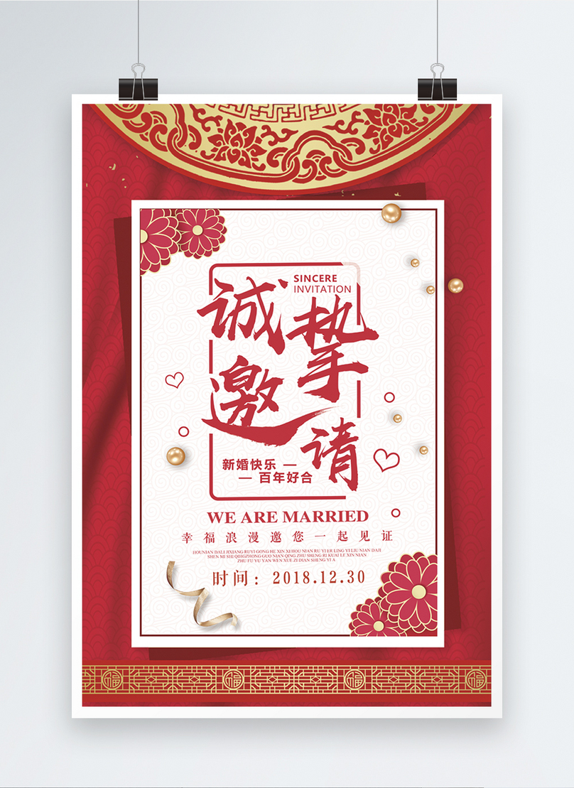Wedding Invitation Poster With Chinese Style Background Template